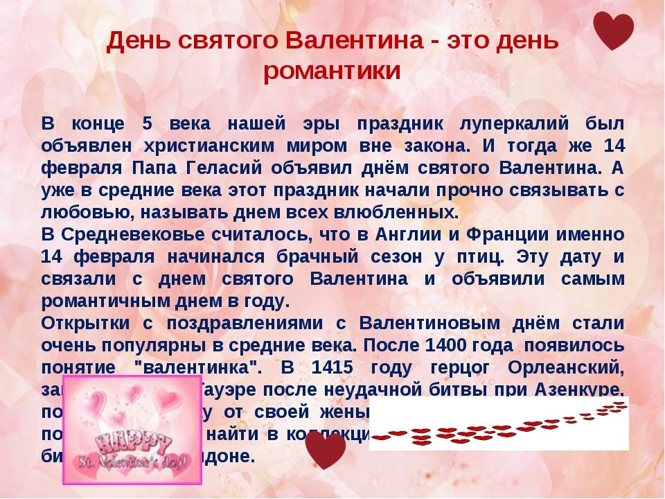 День святого Валентина - это день романтики В конце 5 века нашей эры праздник...