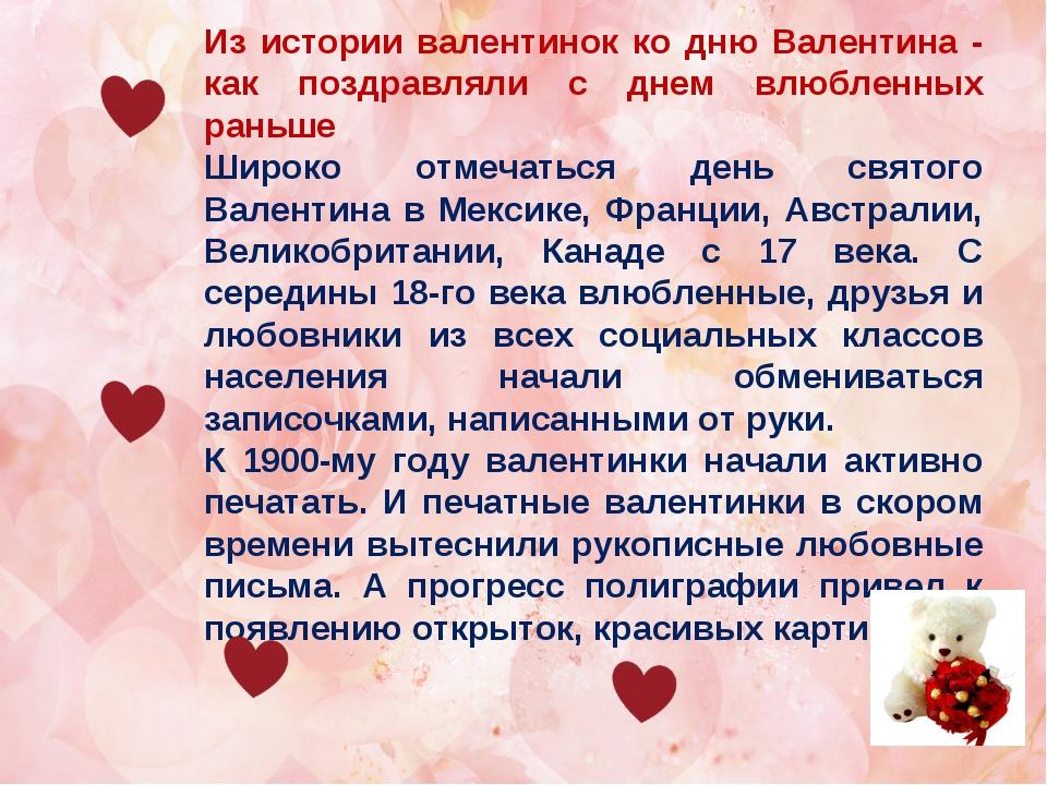 Из истории валентинок ко дню Валентина - как поздравляли с днем влюбленных ра...