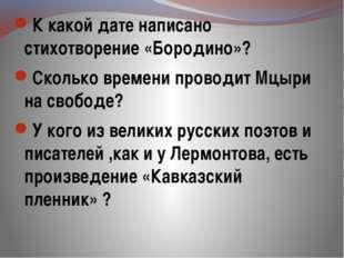 К какой дате написано стихотворение «Бородино»? Сколько времени проводит Мцы