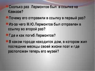 Сколько раз Лермонтов был в ссылке на Кавказе? Почему его отправили в ссылку