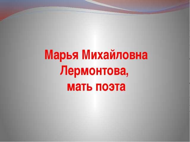 Марья Михайловна Лермонтова, мать поэта