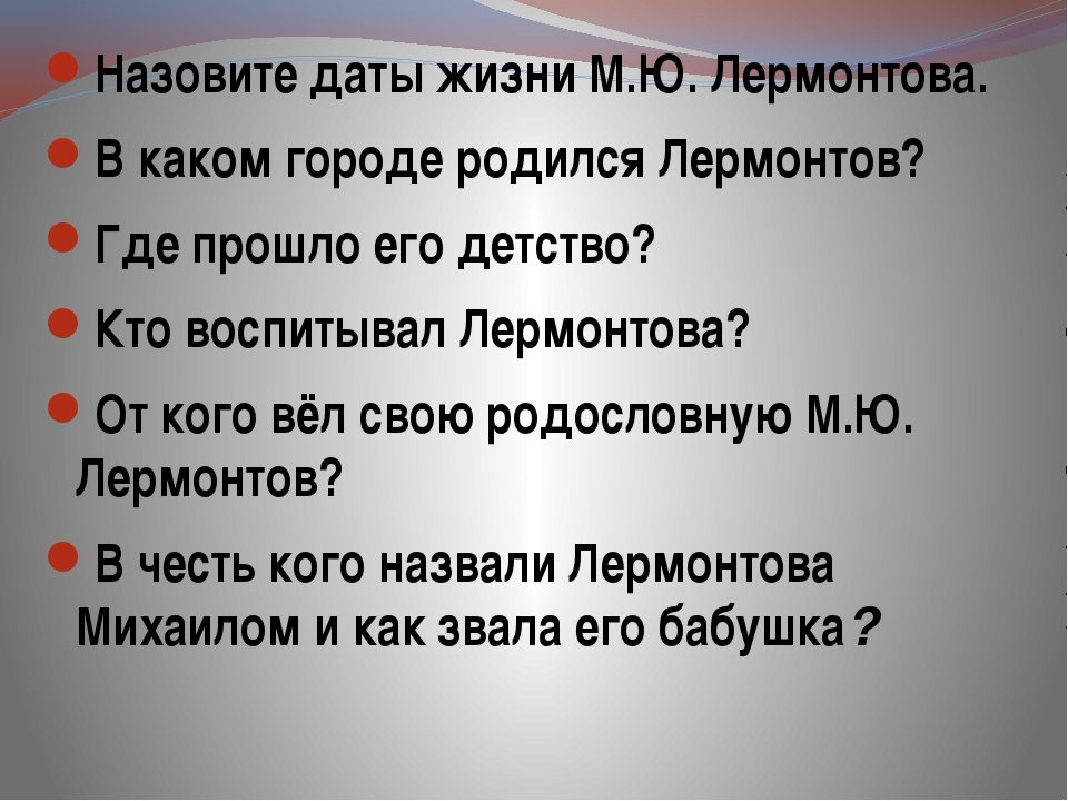 Назовите даты жизни М.Ю. Лермонтова. В каком городе родился Лермонтов? Где п...