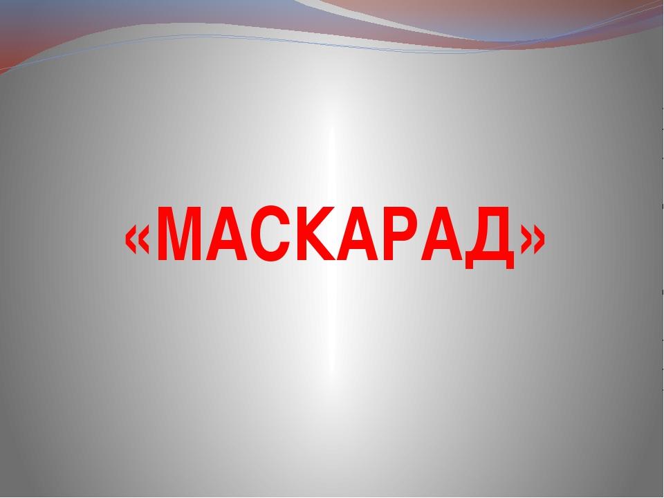 «МАСКАРАД»