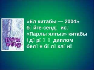 «Ел китабы — 2004» бәйге-сендә исә «Парлы ялгыз» китабы I дәрәҗә диплом белә