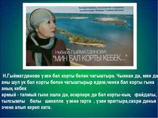 Н.Гыйматдинова үзен бал корты белән чагыштыра. Чыннан да, мин дә аны шул ук