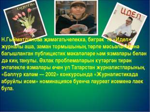 Н.Гыйматдинова җәмәгатьчелеккә, бигрәк тә «Идел» журналы аша, заман тормышы