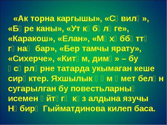 «Ак торна каргышы», «Сәвилә», «Бүре каны», «Ут күбәләге», «Каракош», «Елан»...
