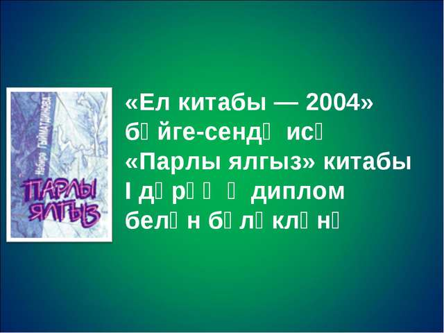 «Ел китабы — 2004» бәйге-сендә исә «Парлы ялгыз» китабы I дәрәҗә диплом белә...