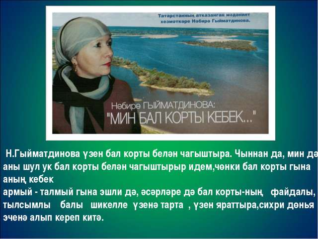 Н.Гыйматдинова үзен бал корты белән чагыштыра. Чыннан да, мин дә аны шул ук...