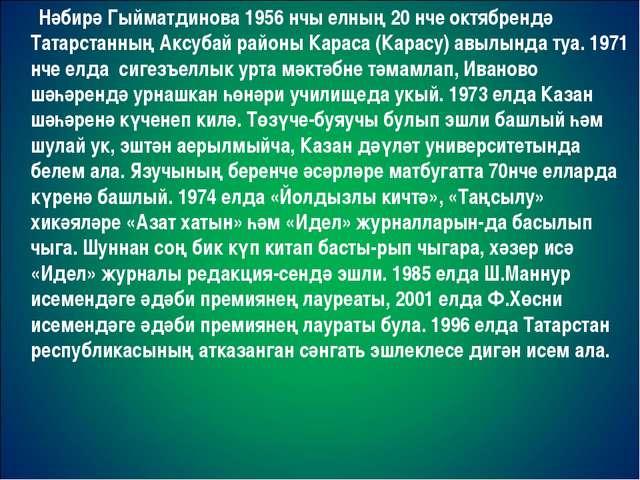 Нәбирә Гыйматдинова 1956 нчы елның 20 нче октябрендә Татарстанның Аксубай ра...