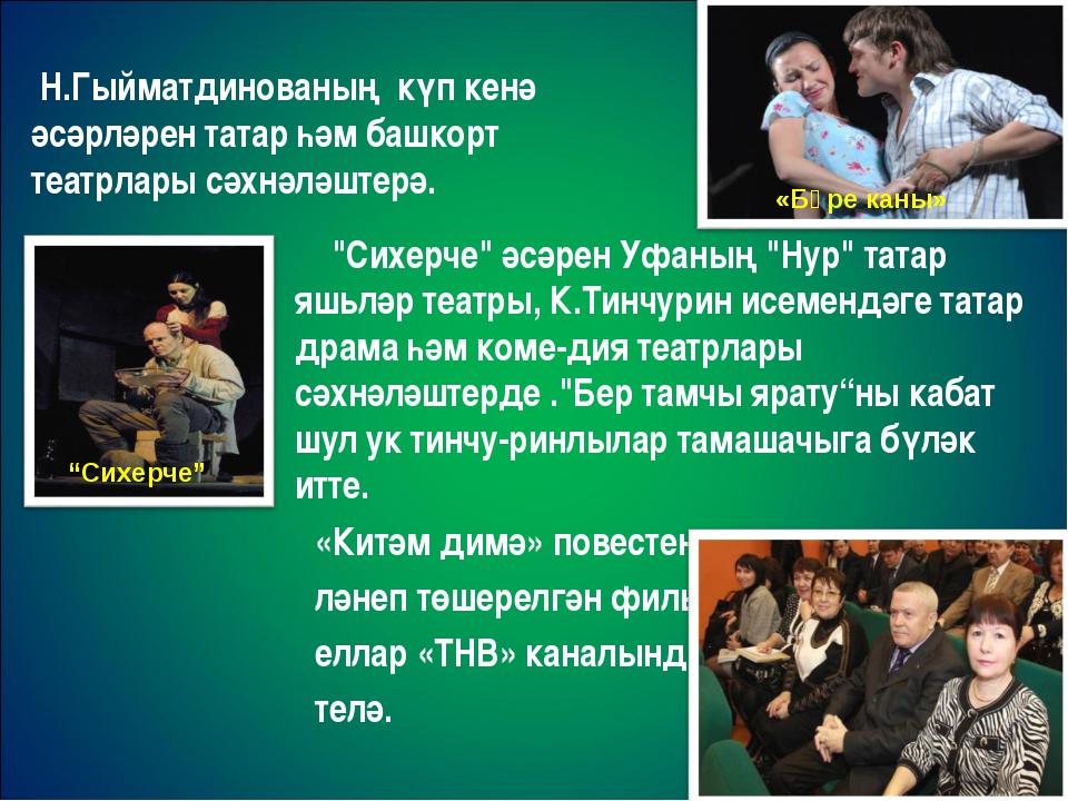 Н.Гыйматдинованың күп кенә әсәрләрен татар һәм башкорт театрлары сәхнәләштер...