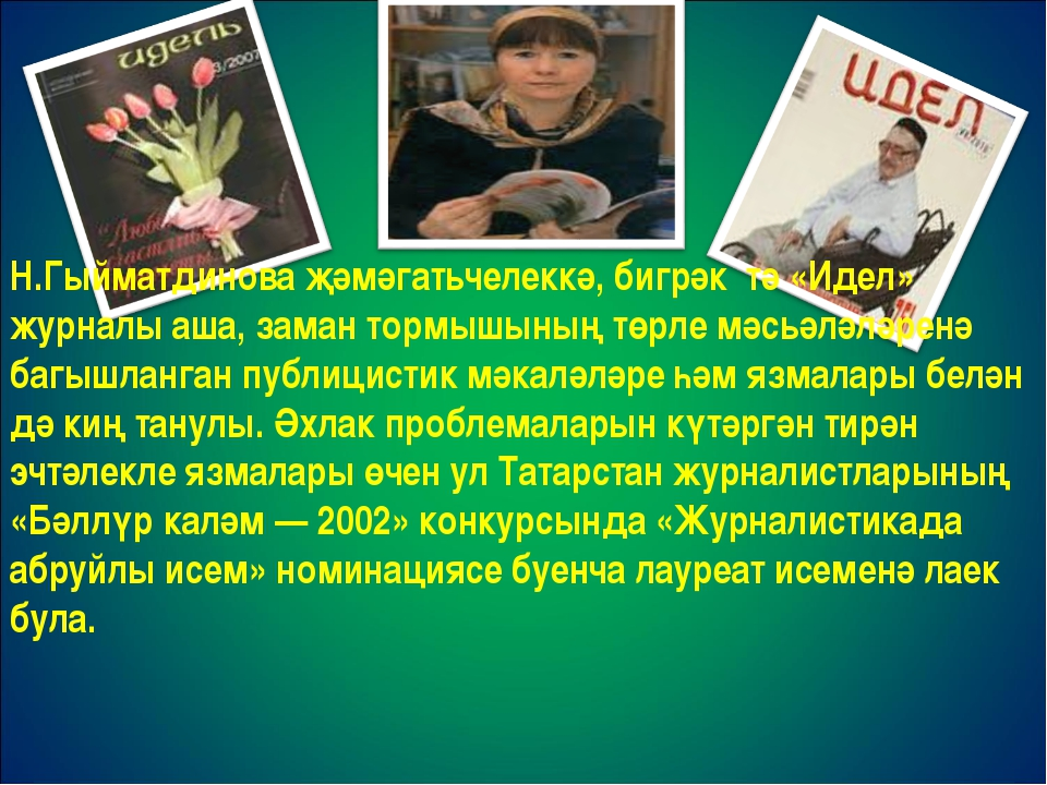 Н.Гыйматдинова җәмәгатьчелеккә, бигрәк тә «Идел» журналы аша, заман тормышы...