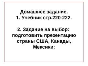 Домашнее задание. 1. Учебник стр.220-222. 2. Задание на выбор: подготовить п