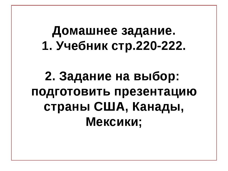 Домашнее задание. 1. Учебник стр.220-222. 2. Задание на выбор: подготовить п...