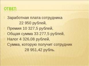 Заработная плата сотрудника 22 950 рублей, Премия 10 327,5 рублей, Общая сумм
