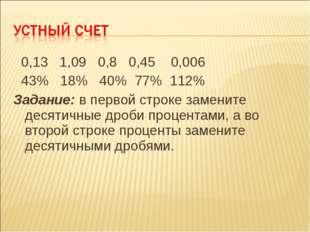 0,13 1,09 0,8 0,45 0,006 43% 18% 40% 77% 112% Задание: в первой строке замен