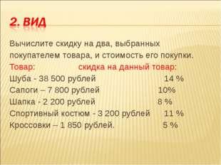 Вычислите скидку на два, выбранных покупателем товара, и стоимость его покупк