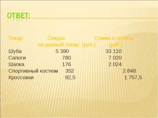 Товар:  Скидка Сумма к оплате: на данный товар: (руб.) (руб.) Шуба 5 390 33