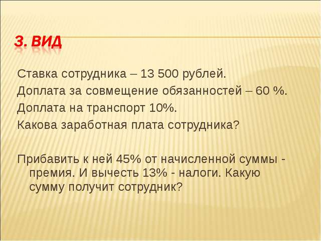 Ставка сотрудника – 13 500 рублей. Доплата за совмещение обязанностей – 60 %....