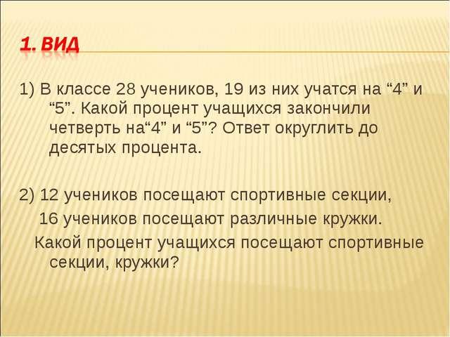 """1) В классе 28 учеников, 19 из них учатся на """"4"""" и """"5"""". Какой процент учащихс..."""