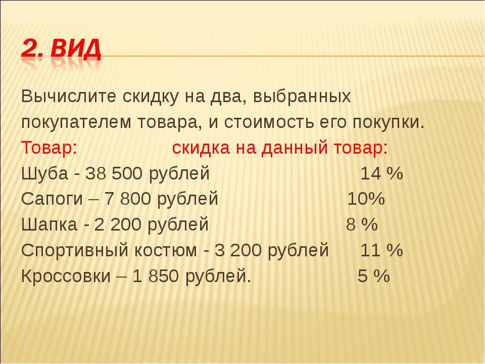 Вычислите скидку на два, выбранных покупателем товара, и стоимость его покупк...