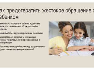 Как предотвратить жестокое обращение с ребенком Внимательно выслушайте ребенк