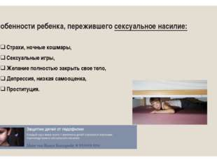 Особенности ребенка, пережившего сексуальное насилие: Страхи, ночные кошмары,