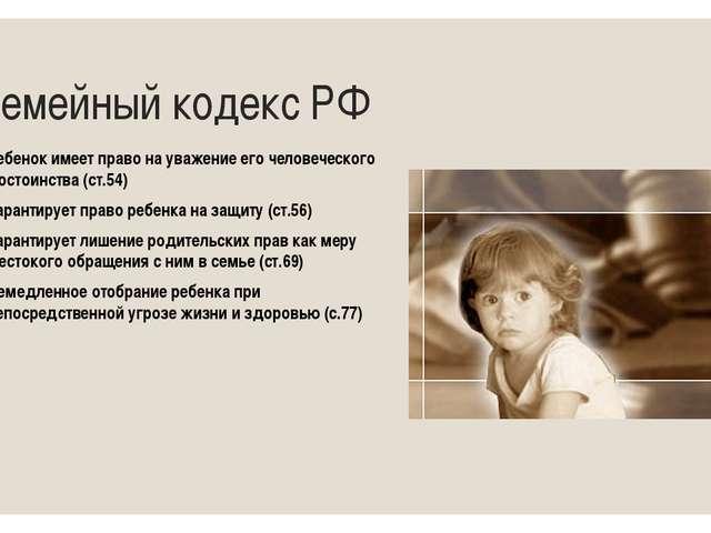 Семейный кодекс РФ Ребенок имеет право на уважение его человеческого достоинс...