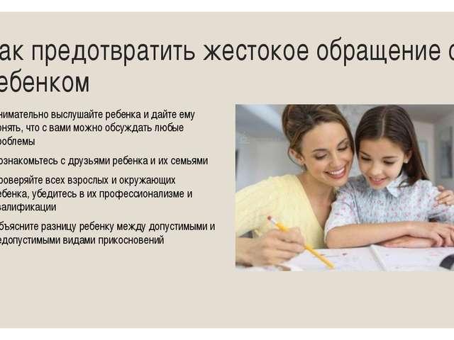 Как предотвратить жестокое обращение с ребенком Внимательно выслушайте ребенк...
