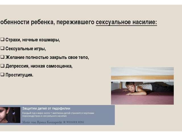 Особенности ребенка, пережившего сексуальное насилие: Страхи, ночные кошмары,...