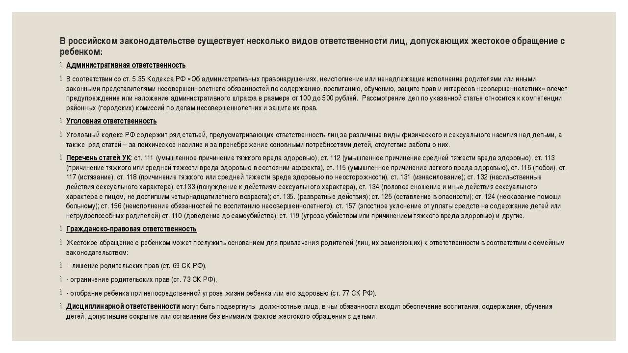 В российском законодательстве существует несколько видов ответственности лиц,...