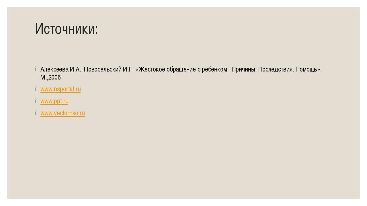 Источники: Алексеева И.А., Новосельский И.Г. «Жестокое обращение с ребенком....
