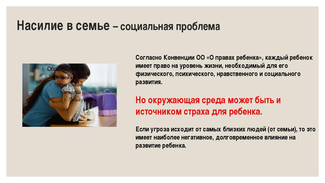 Насилие в семье – социальная проблема Согласно Конвенции ОО «О правах ребенка...