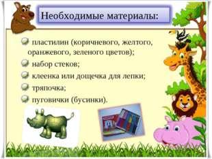 пластилин (коричневого, желтого, оранжевого, зеленого цветов); набор стеков;