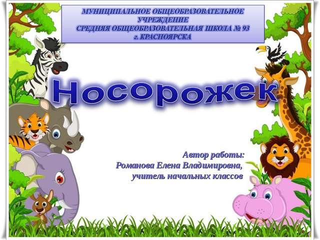 Автор работы: Романова Елена Владимировна, учитель начальных классов