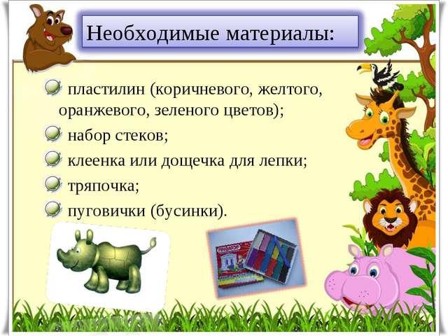 пластилин (коричневого, желтого, оранжевого, зеленого цветов); набор стеков;...
