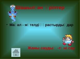 Қазақтың әнші композиторларының аттарын атаңдар Құрманғазы, Дина, Ақан сері,