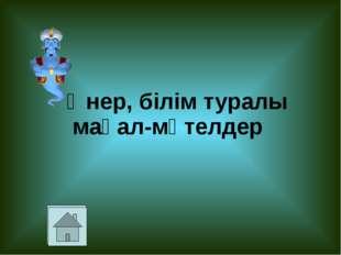 Мақал- мәтелдің орыс тіліндегі баламасын табыңдар 1. «Не на силу надейся, а н