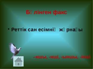 Грамматика әлемінде Сөйлемдегі жалқы есімді септеңдер: Құрманғазы Сағырбаев-қ