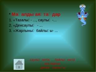 «Менің әуес ісім сурет салу» тақырыбына байланысты 6-сөз жазыңдар «Менің әуе