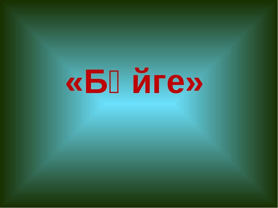 «Бәйге» «Мақал-мәтелдер» 10 20 30 40 «Менің әуес ісім» 10 20 30 40 «Спорт» 10...