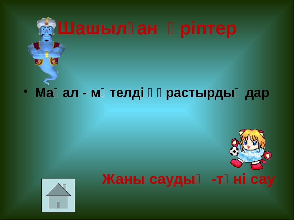 Қазақтың әнші композиторларының аттарын атаңдар Құрманғазы, Дина, Ақан сері,...