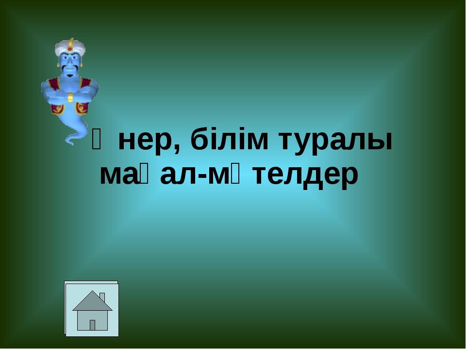 Мақал- мәтелдің орыс тіліндегі баламасын табыңдар 1. «Не на силу надейся, а н...