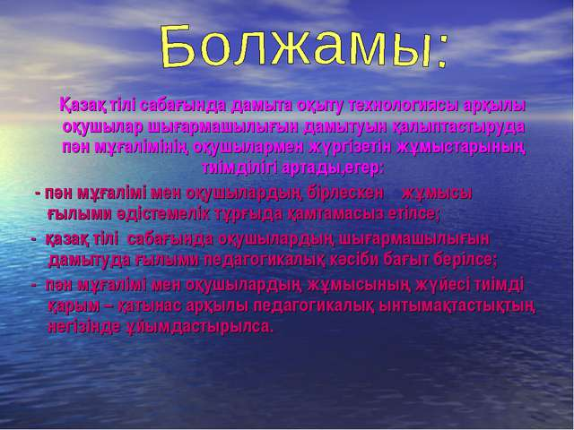 Қазақ тілі сабағында дамыта оқыту технологиясы арқылы оқушылар шығармашылығы...