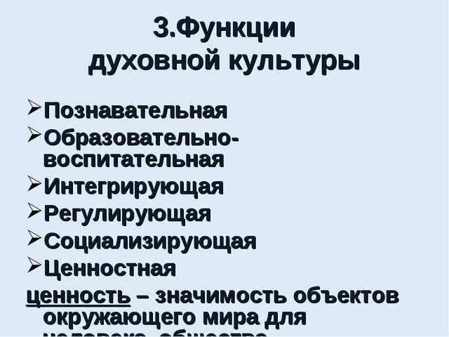 3.Функции духовной культуры Познавательная Образовательно-воспитательная Инте...