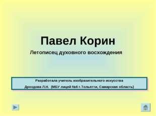 Павел Корин Разработала учитель изобразительного искусства Дроздова Л.Н. (МБУ