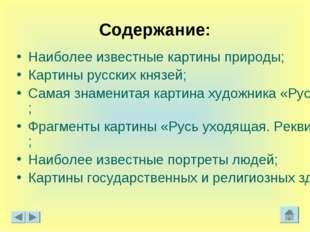 Содержание: Наиболее известные картины природы; Картины русских князей; Самая