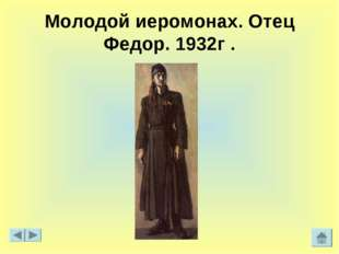 Молодой иеромонах. Отец Федор. 1932г .