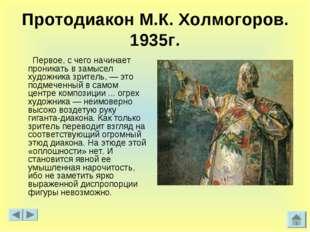 Протодиакон М.К. Холмогоров. 1935г. Первое, с чего начинает проникать в замыс