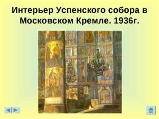 Интерьер Успенского собора в Московском Кремле. 1936г.